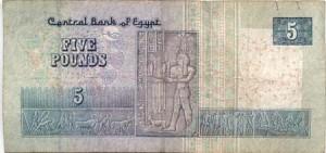 Währung - 5 ägyptische Pfund