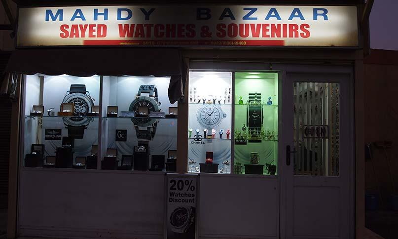 Sayeds Geschäft